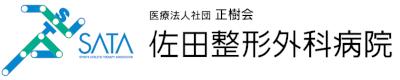 医療法人社団 正樹会 佐田整形外科病院 http://www.sata-sports.or.jp/